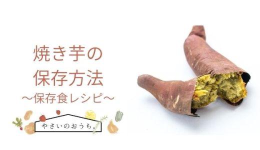 焼き芋の保存方法|冷凍・冷蔵・期間と保存食レシピ!冷やすとダイエット効果あり