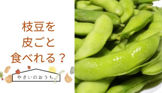 枝豆を皮ごと食べれる?食べる注意点やレシピも解説!