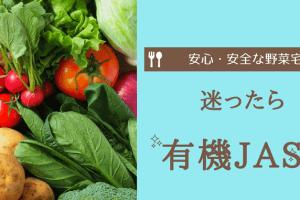 【無農薬】安心・安全な野菜宅配・通販。迷ったら有機JASを選ぶ!