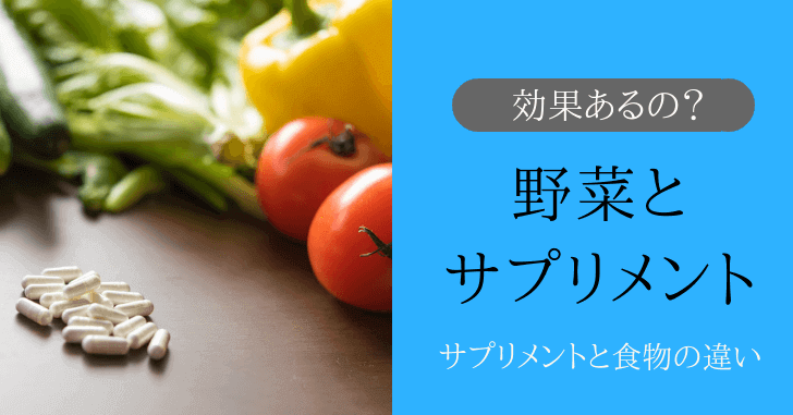 サプリメント(ビタミン剤)と野菜の違い?食物の栄養と何が違う?