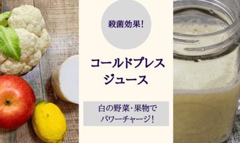 【白いコールドプレスジュースで殺菌・免疫力向上のレシピ】疲れを取る効果も!