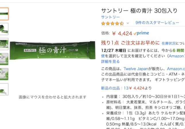 極みの青汁、Amazonの価格