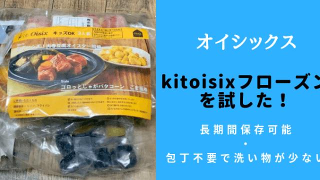 キットオイシックスフローズンをお試し!包丁不要で洗い物が出ない、子供と作れる料理キット!
