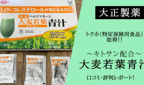 【大正製薬】大麦の若葉青汁キトサンを口コミ評判レポート!トクホ?