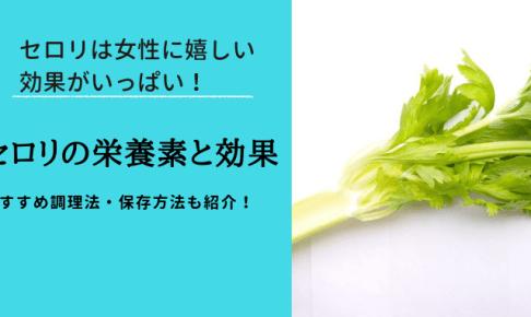 セロリの栄養と効果効能を調査 葉っぱも捨てずに料理するのがおすすめ!