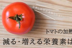 トマトは加熱で栄養が減る?生食とスープではどちらがいい?