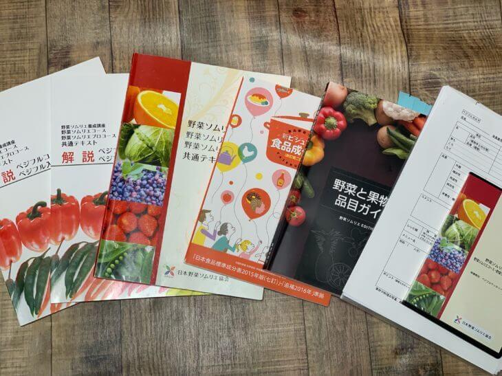 野菜ソムリエの通信受講スタイルで届く教材