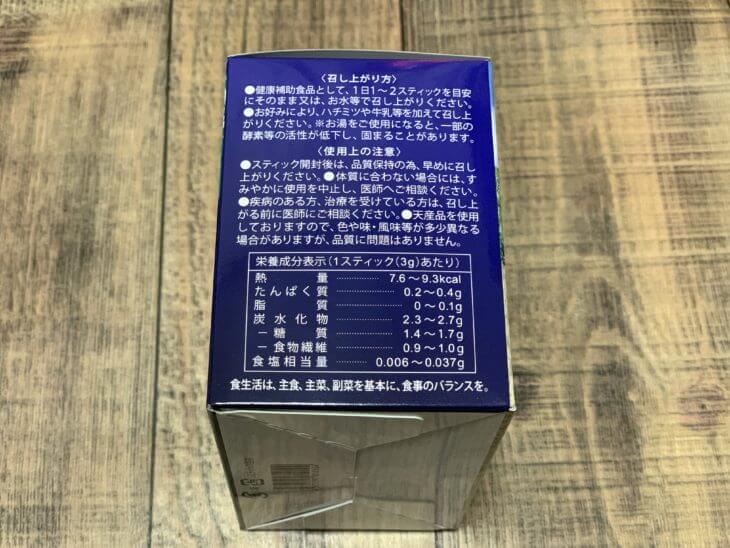 極濃生搾り青汁の成分表