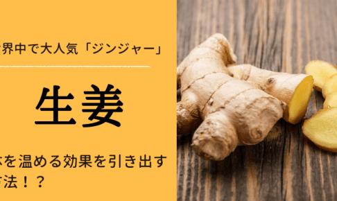 生姜の栄養素や効果効能を紹介!体を温める効果を高める方法とは!?
