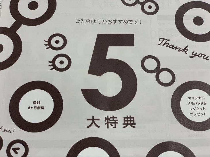 ISETAN Weekly DOOR入会時の5大特典