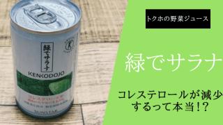 緑でサラナを口コミ・評判レポート!コレステロール減少させるトクホ