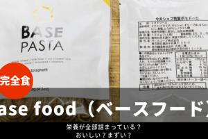 『体験談:まずい?』base food(ベースフード)のペースパスタをお試しして口コミレビュー!