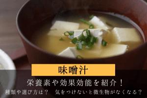 味噌汁の栄養素と効果効能6選!種類と特徴や料理のコツも紹介
