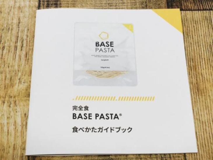 base pasta(ベースパスタ)の食べ方ガイドブック