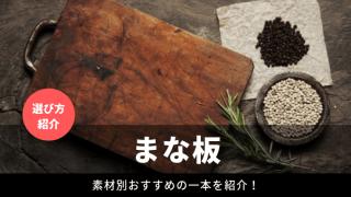 『野菜ソムリエが選ぶ』まな板の人気のおすすめランキング!選び方も紹介しています