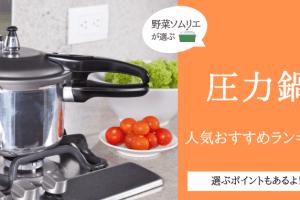『野菜ソムリエ監修』圧力鍋の人気おすすめランキング5選!選ぶポイントは?