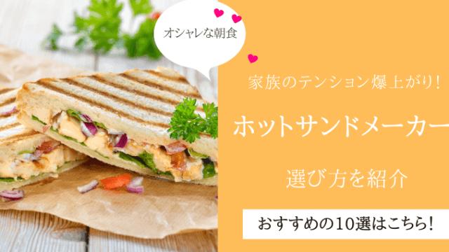 『野菜ソムリエ厳選』ホットサンドメーカーのおすすめ人気比較10選!選び方も紹介!