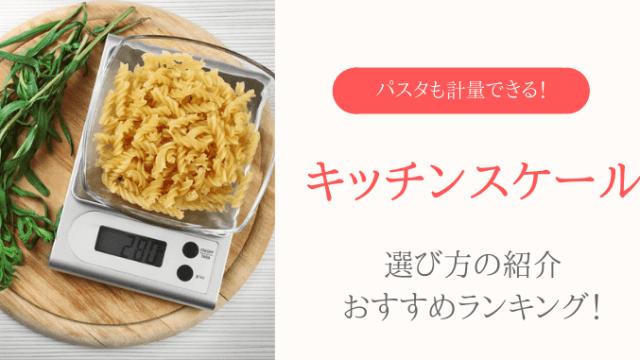 『野菜ソムリエ監修』キッチンスケールの選び方とおすすめ人気比較5選を紹介!