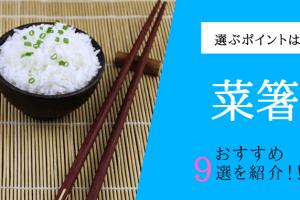 『野菜ソムリエ厳選』菜箸の選び方とおすすめ人気比較9選を紹介!