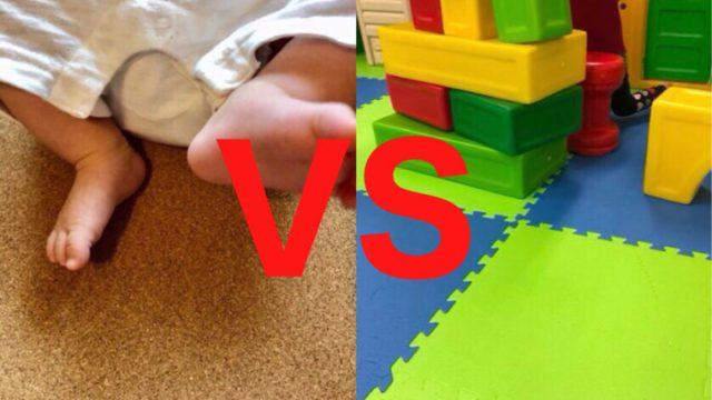 赤ちゃん用コルクマットとジョイントマットの比較