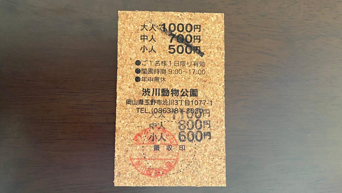 渋川動物公園のコルク入園券の裏側。