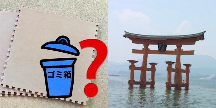 広島市のゴミ分別。コルクマットは何ゴミになるのか。