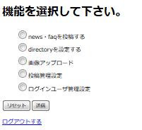 機能選択画面