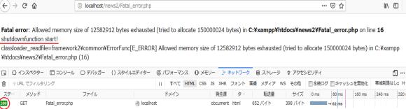 Fatal_error[dbgモード]