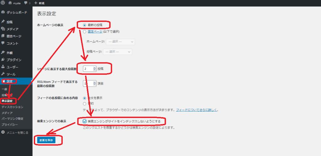 検索エンジンにインデックスされないようにするにチェックをいれる