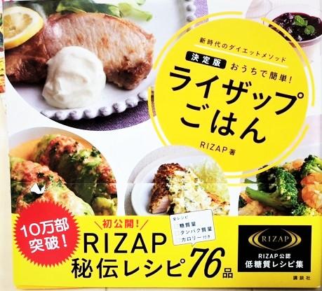 ダイエット~ライザップの食事メゾット本を活用!美ボディは食から成る