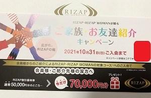 ライザップのシークレットキャンペーン!7万円安く入会して美ボディへ