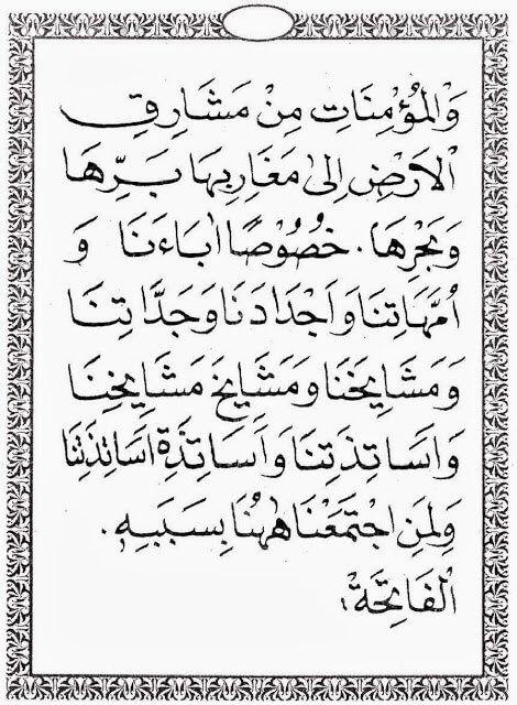 Surat Yasin Latin Dan Arab Pdf