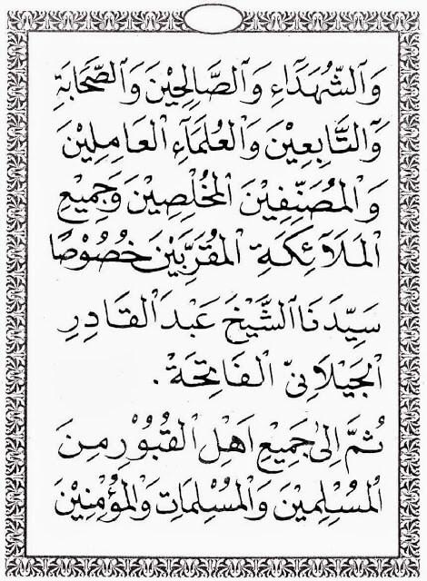 Surat Tabarok Arab Saja