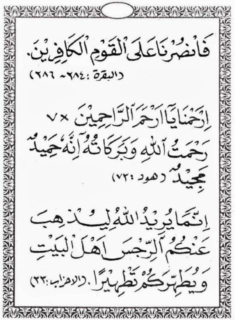 Surat Yasin Arab Saja Full