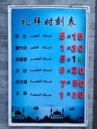 niujie-mosque-beijing-prayer-timings-board