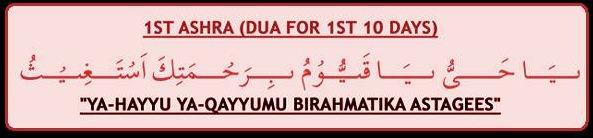 Dua for 1st-2nd-3rd Ashra of Ramadan (1/3)