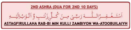 Dua for 1st-2nd-3rd Ashra of Ramadan (2/3)