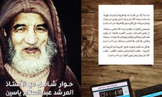 حوار شامل مع الأستاذ المرشد رحمه الله 1/4