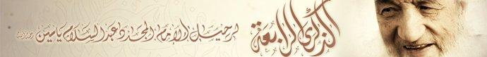 الذكرى الرابعة لرحيل الإمام