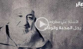 ذ. علي سقراط رحمه الله: رجل المحبة والوفاء