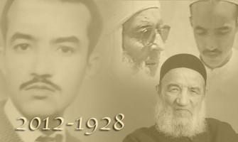 تأملات في سيرة الإمام المجدد عبد السلام ياسين رحمه الله ومسيرته