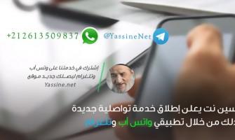 ياسين نت يطلق خدمة جديدة عبر واتس أب وتلغرام