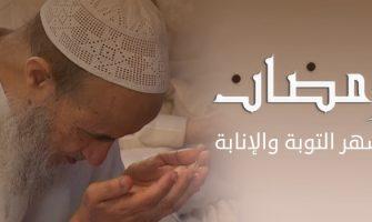 الإمام عبد السلام ياسين: رمضان شهر التوبة والإنابة