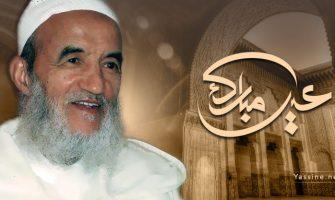 مؤسسة مواقع الإمام تُبارك لكم حلول عيد الفطر السعيد