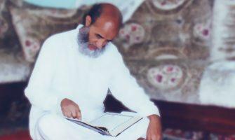 الإمام عبد السلام ياسين والقرآن الكريم