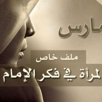 ملف خاص..قضية المرأة في فكر الإمام
