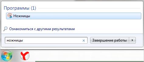 Как сделать скриншот - Общие вопросы. Помощь