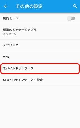 NTTドコモのSPモード接続設定でモバイルネットワークを選択