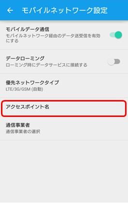 NTTドコモのSPモード接続設定でアクセスポイント名を選択