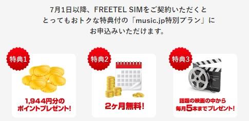 最大3年0円キャンペーン